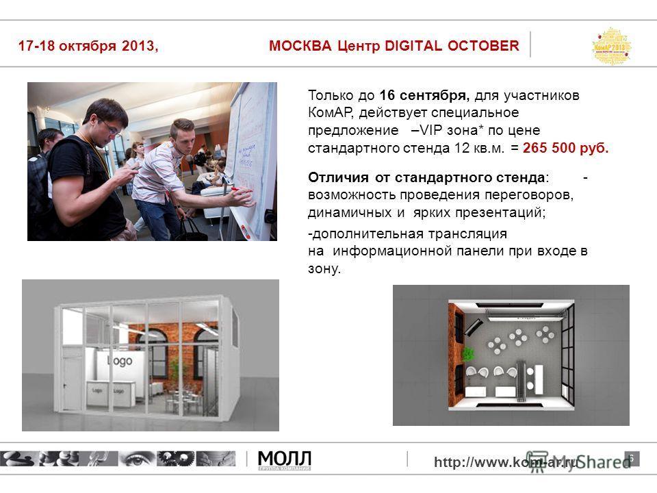 6 17-18 октября 2013, МОСКВА Центр DIGITAL OCTOBER http://www.kom-ar.ru Только до 16 сентября, для участников КомАР, действует специальное предложение –VIP зона* по цене стандартного стенда 12 кв.м. = 265 500 руб. Отличия от стандартного стенда: - во