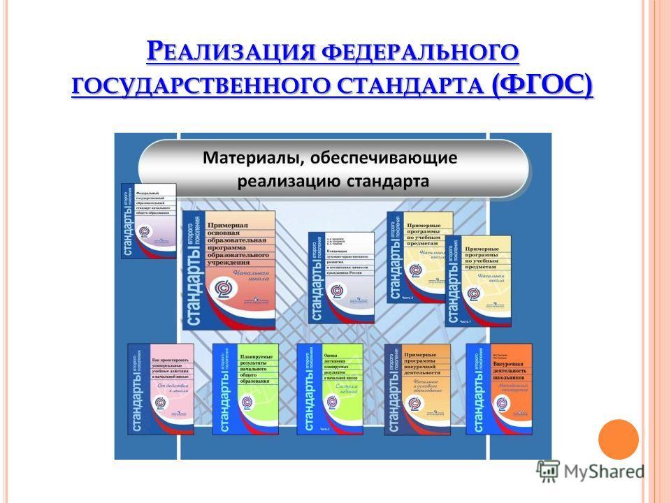 Р ЕАЛИЗАЦИЯ ФЕДЕРАЛЬНОГО ГОСУДАРСТВЕННОГО СТАНДАРТА (ФГОС)