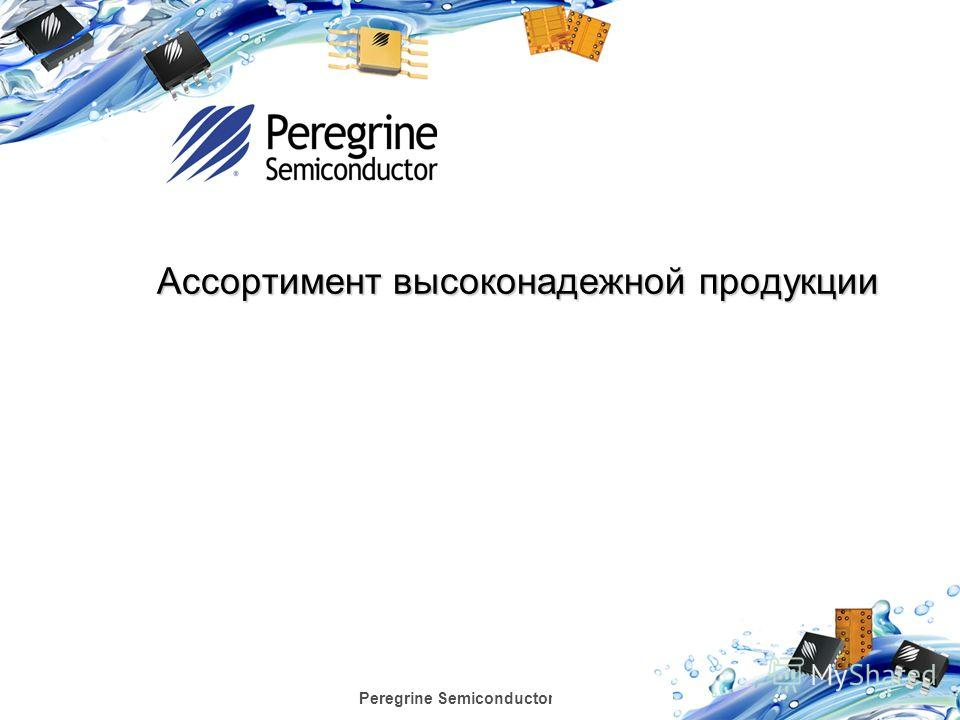Peregrine Semiconductor Confidential Ассортимент высоконадежной продукции