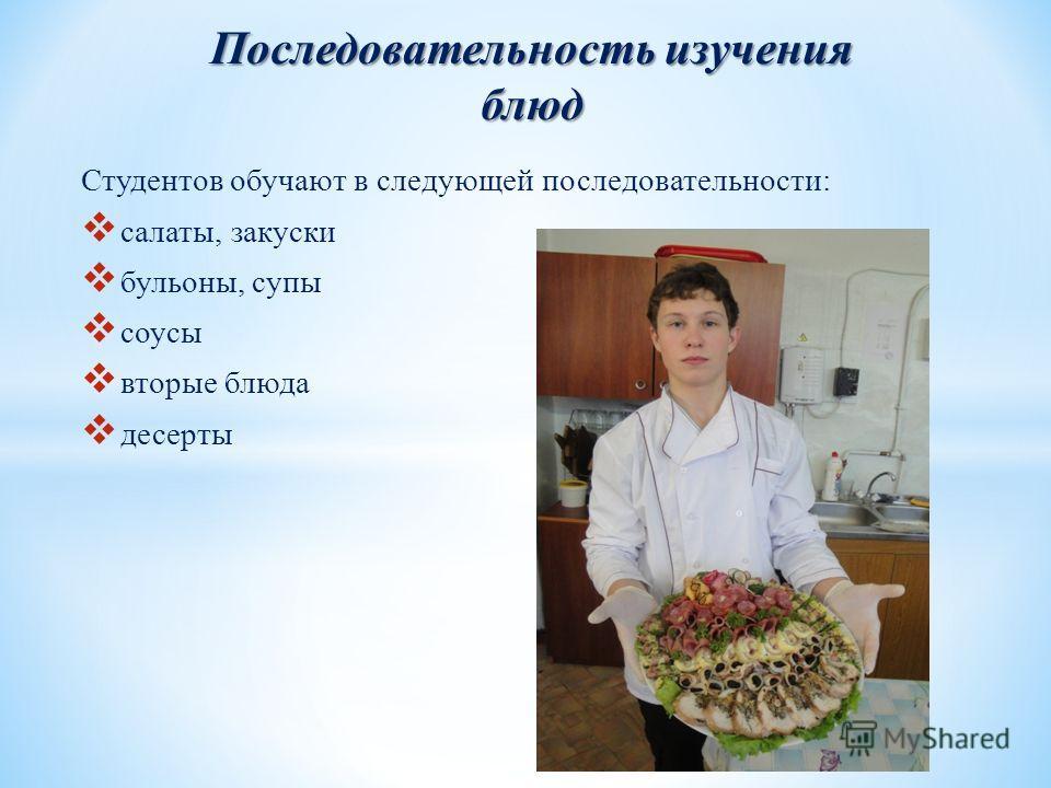 Студентов обучают в следующей последовательности: салаты, закуски бульоны, супы соусы вторые блюда десерты Последовательность изучения блюд