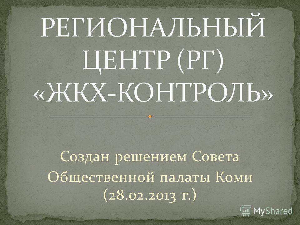 Создан решением Совета Общественной палаты Коми (28.02.2013 г.)
