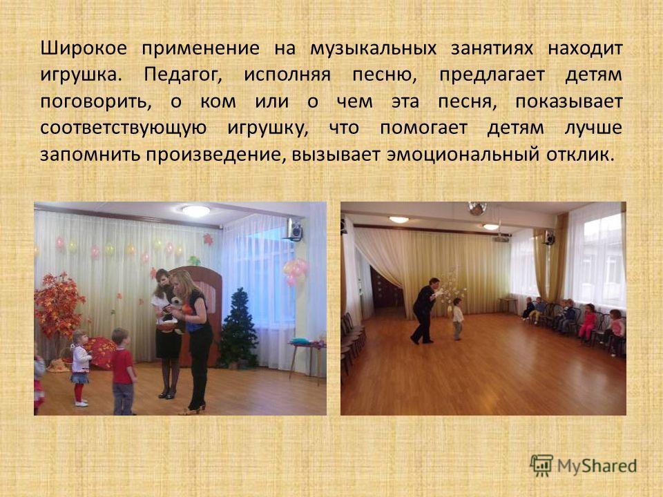 Широкое применение на музыкальных занятиях находит игрушка. Педагог, исполняя песню, предлагает детям поговорить, о ком или о чем эта песня, показывает соответствующую игрушку, что помогает детям лучше запомнить произведение, вызывает эмоциональный о