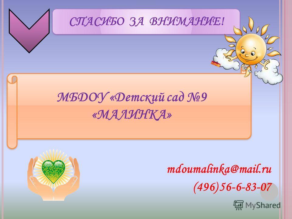 mdoumalinka@mail.ru (496) 56-6-83-07 СПАСИБО ЗА ВНИМАНИЕ! МБДОУ «Детский сад 9 «МАЛИНКА»