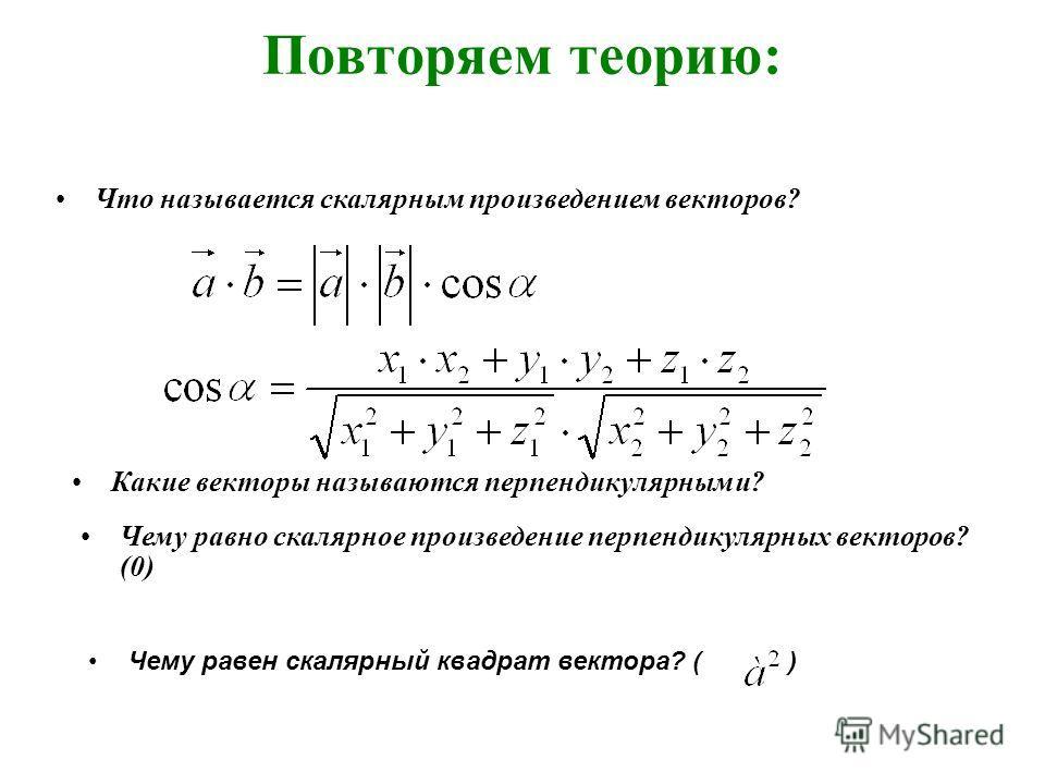 Повторяем теорию: Какие векторы называются перпендикулярными? Что называется скалярным произведением векторов? Чему равно скалярное произведение перпендикулярных векторов? (0) Чему равен скалярный квадрат вектора? ( )