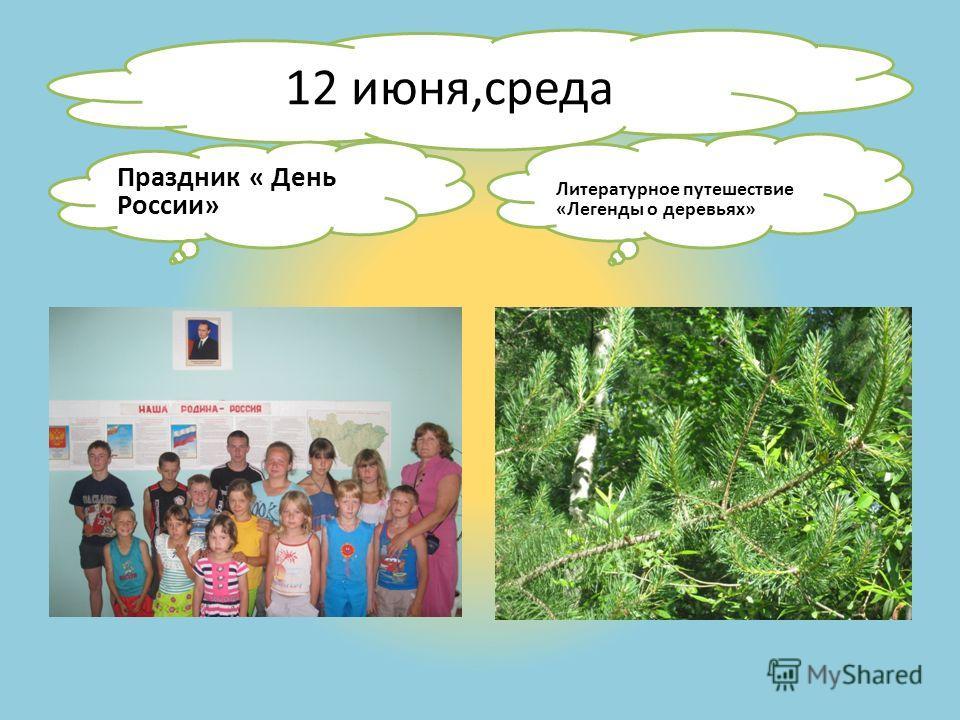 12 июня,среда Праздник « День России» Литературное путешествие «Легенды о деревьях»