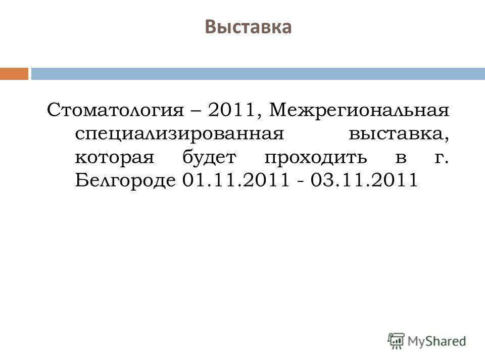 Выставка Стоматология – 2011, Межрегиональная специализированная выставка, которая будет проходить в г. Белгороде 01.11.2011 - 03.11.2011