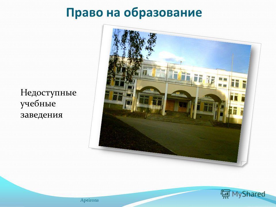 Право на образование Недоступные учебные заведения Apeirons