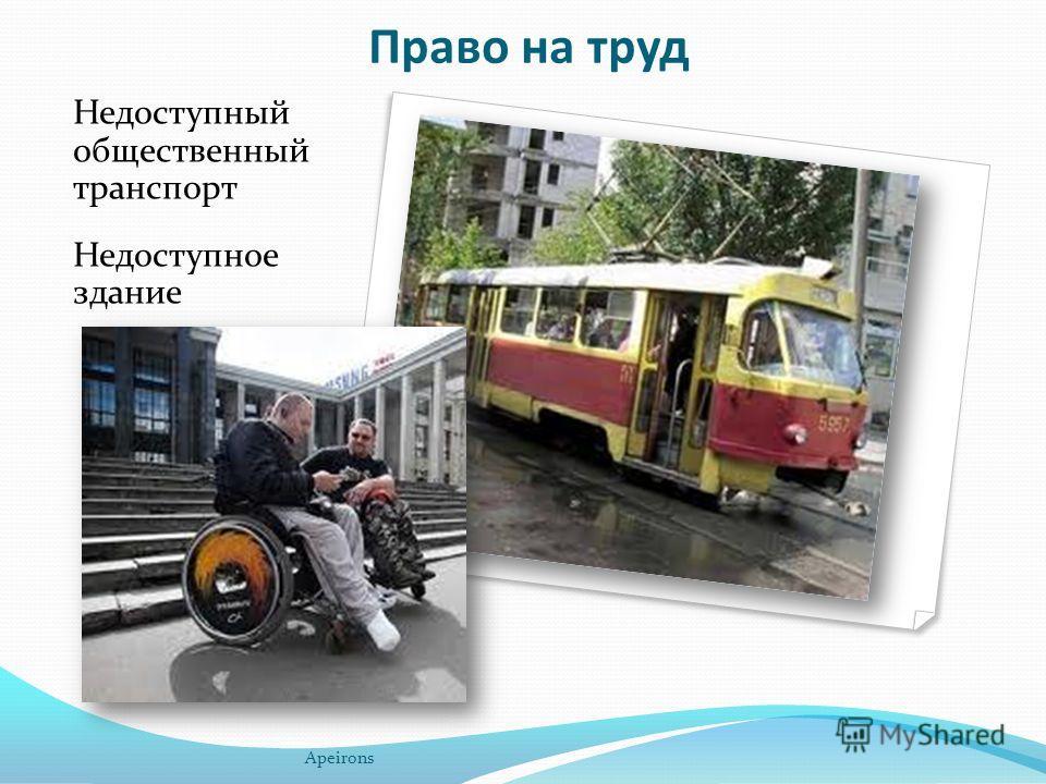 Право на труд Недоступный общественный транспорт Недоступное здание Apeirons