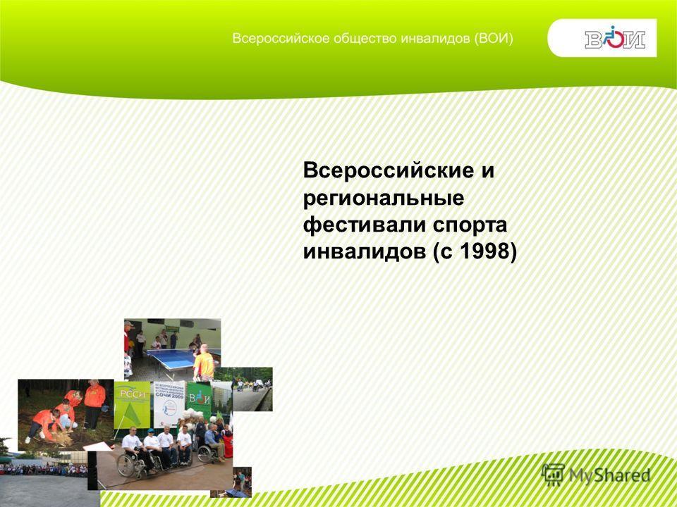 Всероссийские и региональные фестивали спорта инвалидов (с 1998)