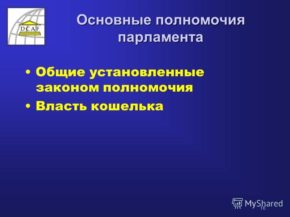 16 Основные полномочия парламента Общие установленные законом полномочия Власть кошелька