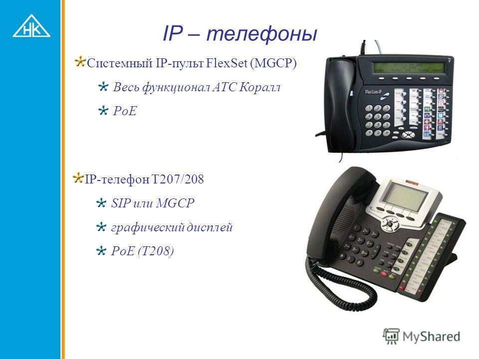 UGW – Универсальный IP шлюз Основные характеристики Подключение до 240 IP- терминалов Подключение VoIP-шлюзов с портами FXO/FXS VoIP-соединения с другими УПАТС SIP/MGCP G729/G723/G711