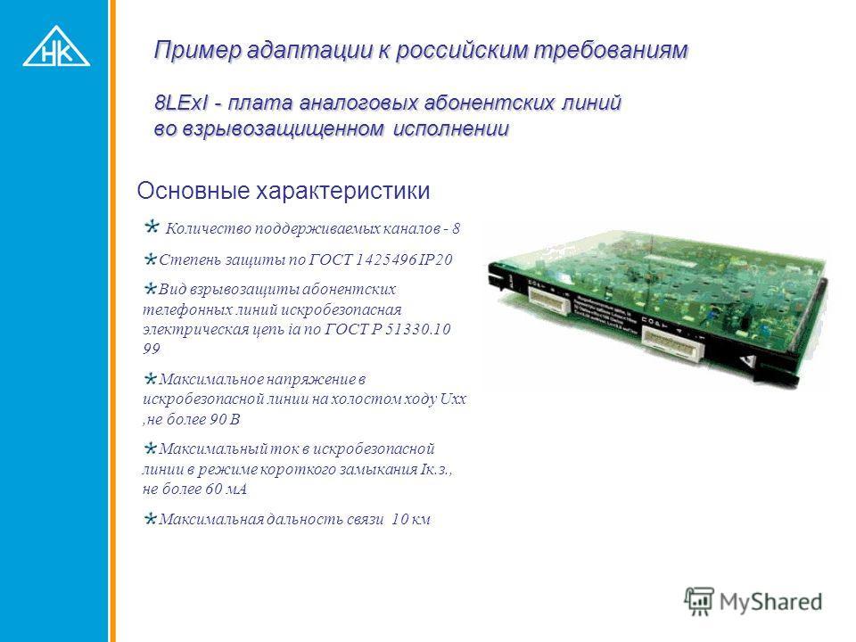 Коралл Р Коралл Р Универсальное решение для любого предприятия Любые внешние интерфейсы Набор специализированных интерфейсов (ТЧ, магнето, АОН, искробезопасные, АЛ до 4 кОм, т.д.) Любые абонентские устройства Интегрированная DECT-система ( >1500 абон