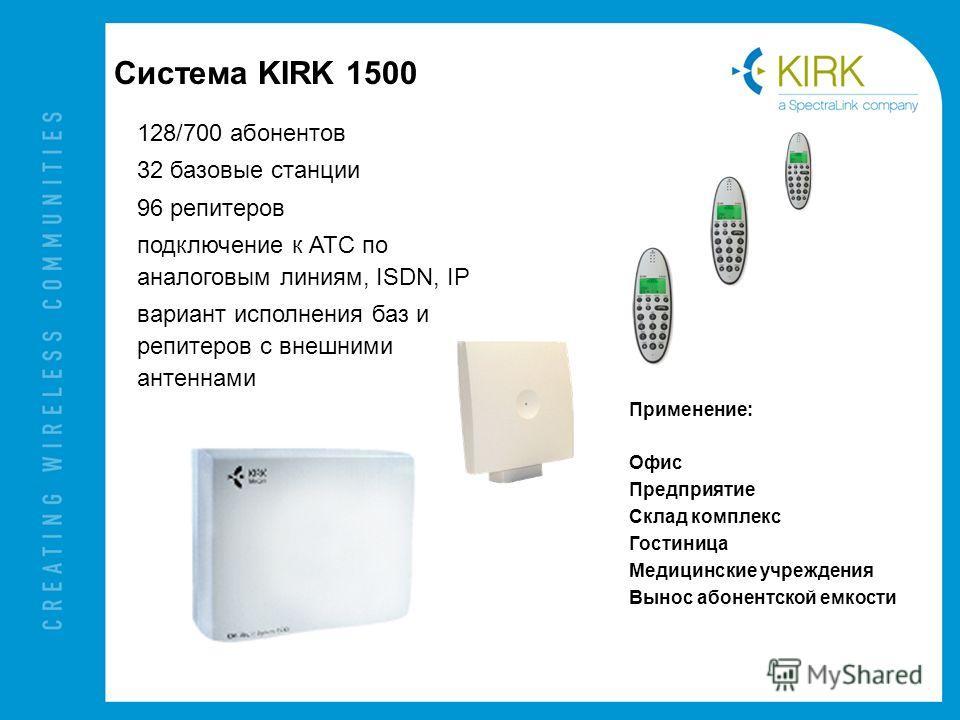 Система KIRK 1500 128/700 абонентов 32 базовые станции 96 репитеров подключение к АТС по аналоговым линиям, ISDN, IP вариант исполнения баз и репитеров с внешними антеннами Применение: Офис Предприятие Склад комплекс Гостиница Медицинские учреждения