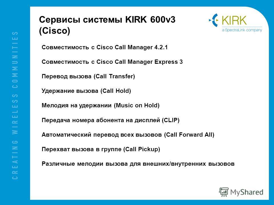 Сервисы системы KIRK 600v3 (Cisco) Совместимость с Cisco Call Manager 4.2.1 Совместимость с Cisco Call Manager Express 3 Перевод вызова (Call Transfer) Удержание вызова (Call Hold) Мелодия на удержании (Music on Hold) Передача номера абонента на дисп