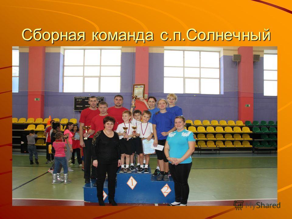 Сборная команда с.п.Солнечный
