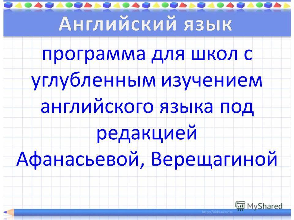 программа для школ с углубленным изучением английского языка под редакцией Афанасьевой, Верещагиной
