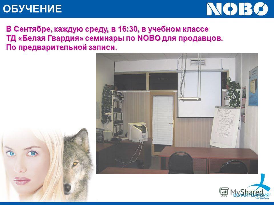 ОБУЧЕНИЕ В Сентябре, каждую среду, в 16:30, в учебном классе ТД «Белая Гвардия» семинары по NOBO для продавцов. По предварительной записи.