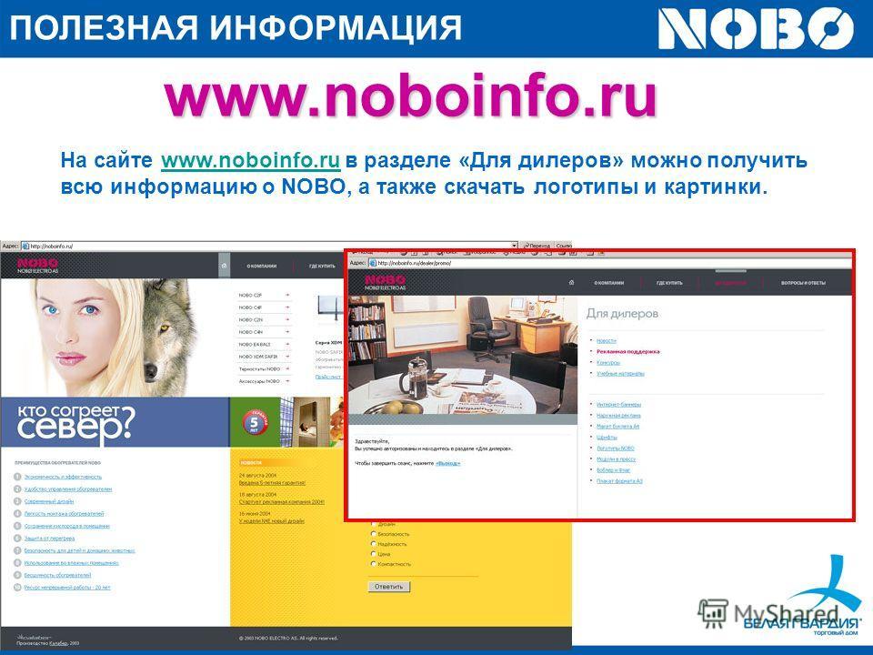 ПОЛЕЗНАЯ ИНФОРМАЦИЯ www.noboinfo.ru На сайте www.noboinfo.ru в разделе «Для дилеров» можно получить всю информацию о NOBO, а также скачать логотипы и картинки.www.noboinfo.ru