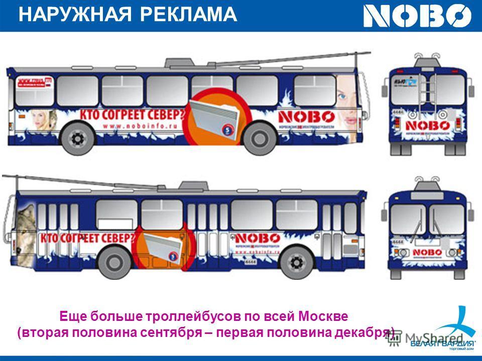Еще больше троллейбусов по всей Москве (вторая половина сентября – первая половина декабря)