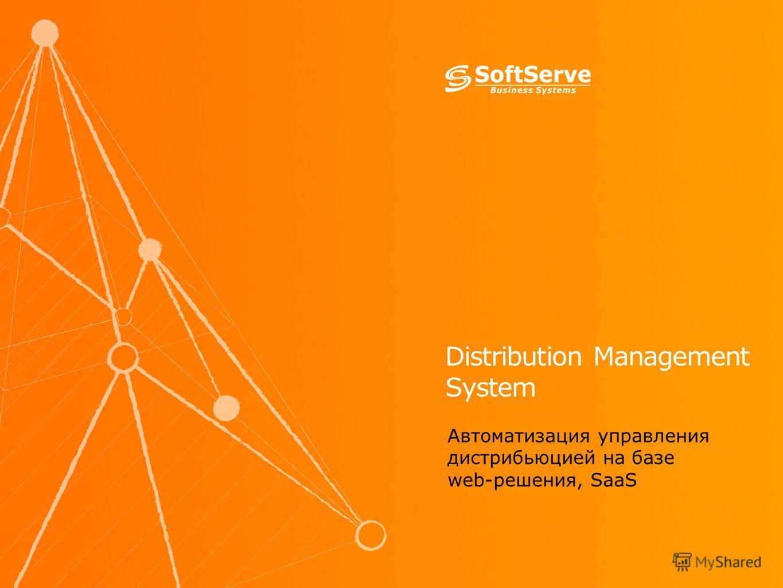 Distribution Management System Автоматизация управления дистрибьюцией на базе web-решения, SaaS