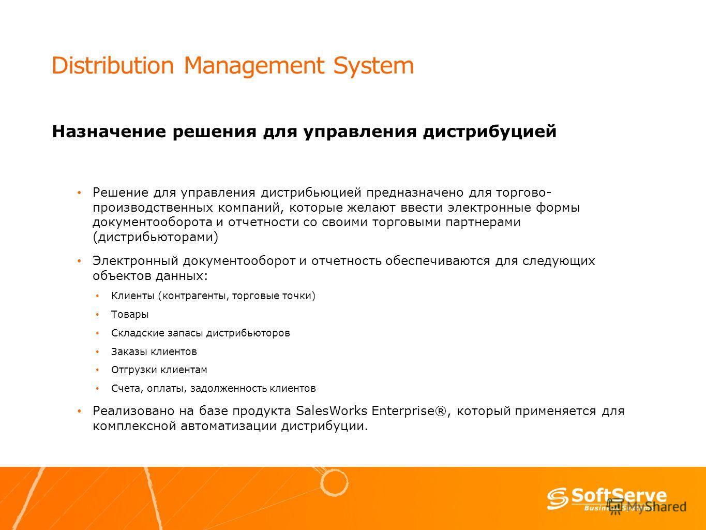 Distribution Management System Назначение решения для управления дистрибуцией Решение для управления дистрибьюцией предназначено для торгово- производственных компаний, которые желают ввести электронные формы документооборота и отчетности со своими т