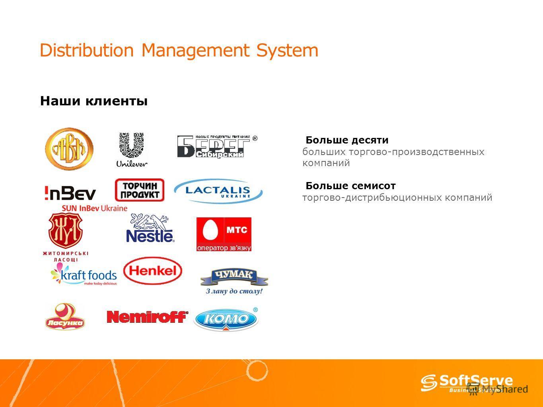 Distribution Management System Наши клиенты Больше десяти больших торгово-производственных компаний Больше семисот торгово-дистрибьюционных компаний