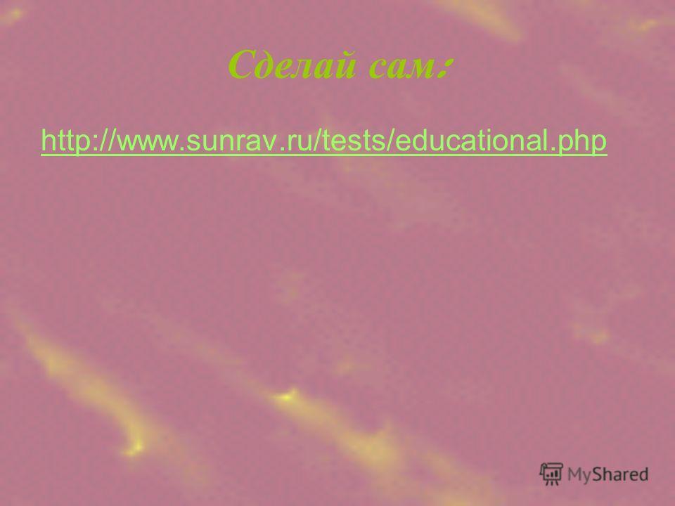 Сделай сам : http://www.sunrav.ru/tests/educational.php