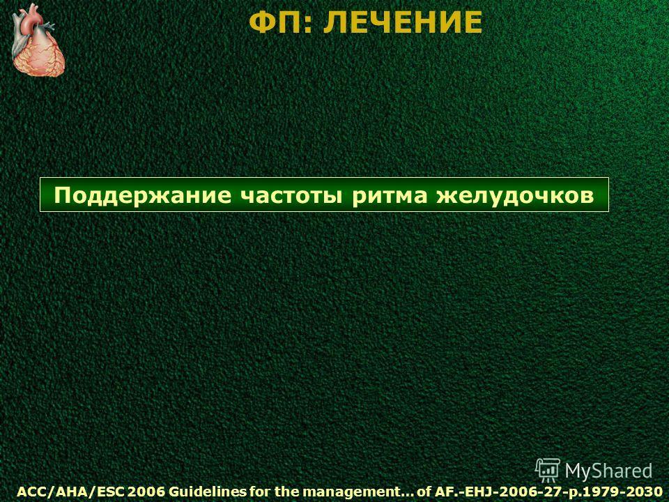 Поддержание частоты ритма желудочков ФП: ЛЕЧЕНИЕ ACC/AHA/ESC 2006 Guidelines for the management… of AF.-EHJ-2006-27-p.1979-2030