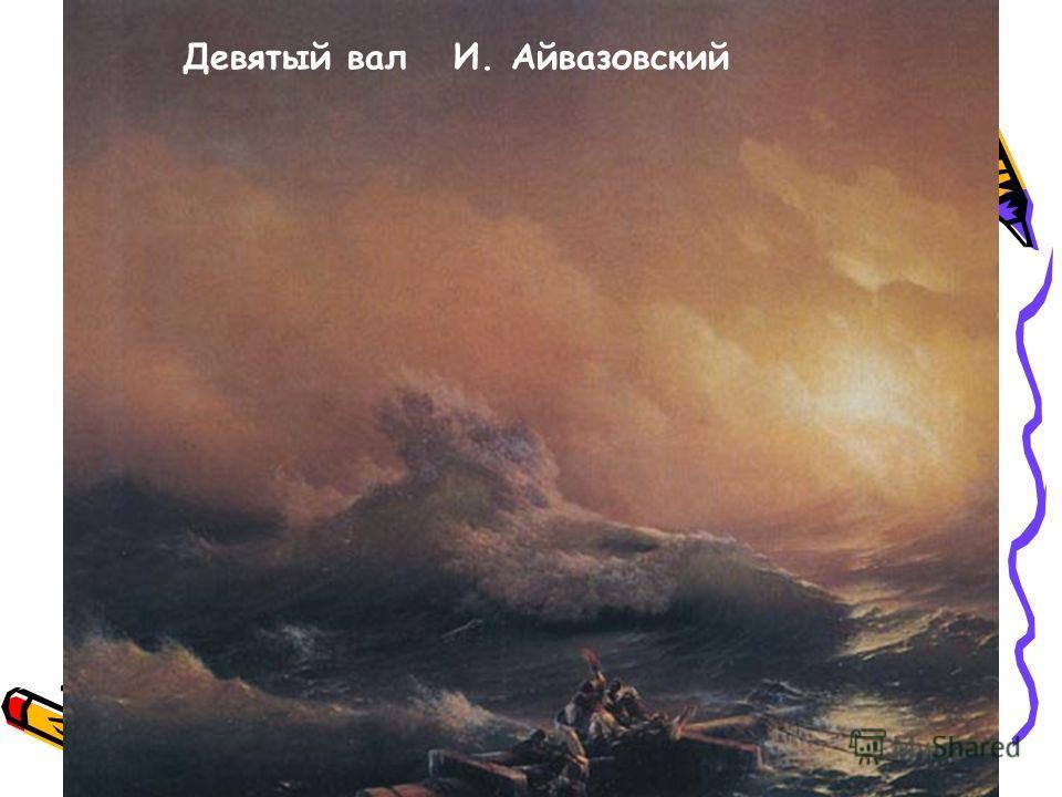 Девятый вал И. Айвазовский