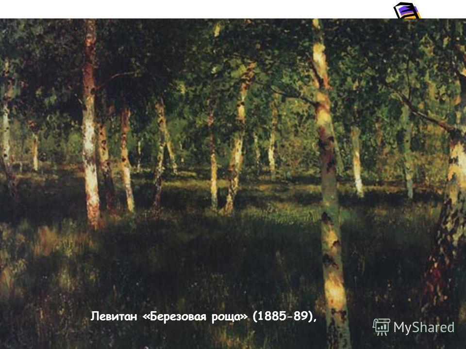 Левитан «Березовая роща» (1885-89),