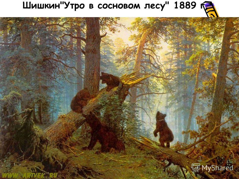 ШишкинУтро в сосновом лесу 1889 г.