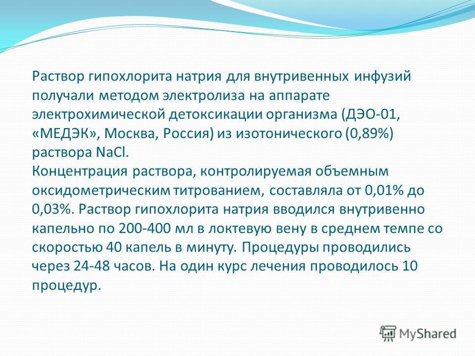 Раствор гипохлорита натрия для внутривенных инфузий получали методом электролиза на аппарате электрохимической детоксикации организма (ДЭО-01, «МЕДЭК», Москва, Россия) из изотонического (0,89%) раствора NaCl. Концентрация раствора, контролируемая объ