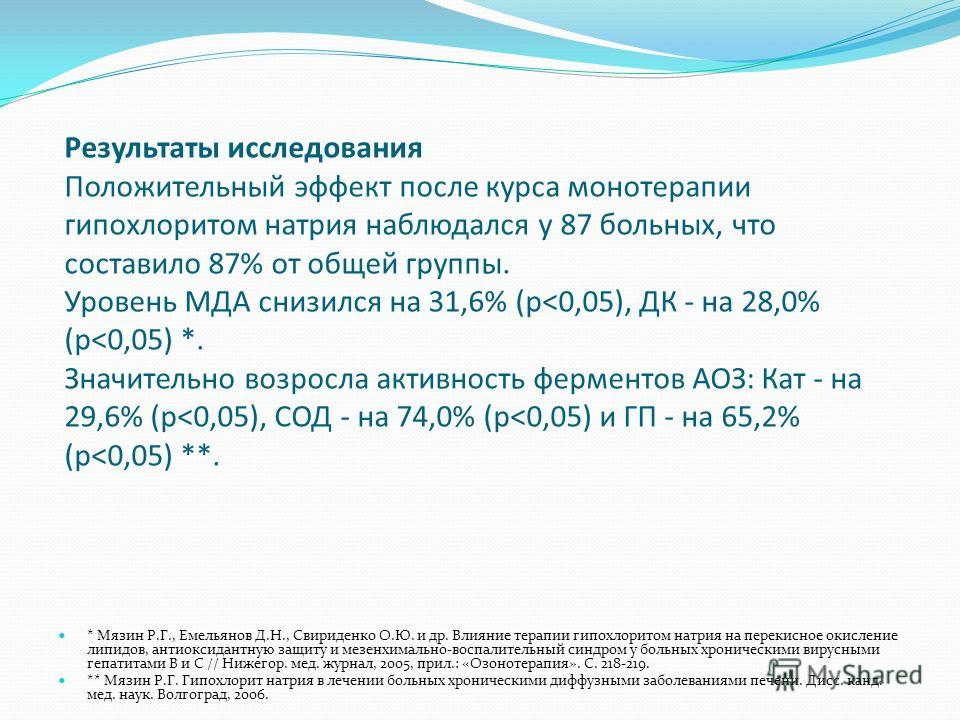Результаты исследования Положительный эффект после курса монотерапии гипохлоритом натрия наблюдался у 87 больных, что составило 87% от общей группы. Уровень МДА снизился на 31,6% (p