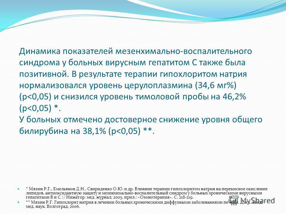 Динамика показателей мезенхимально-воспалительного синдрома у больных вирусным гепатитом С также была позитивной. В результате терапии гипохлоритом натрия нормализовался уровень церулоплазмина (34,6 мг%) (р