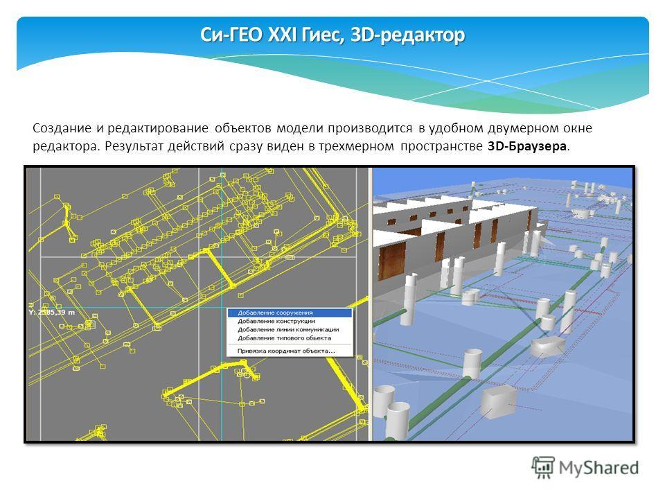 Создание и редактирование объектов модели производится в удобном двумерном окне редактора. Результат действий сразу виден в трехмерном пространстве 3D-Браузера. Си-ГЕО XXI Гиес, 3D-редактор