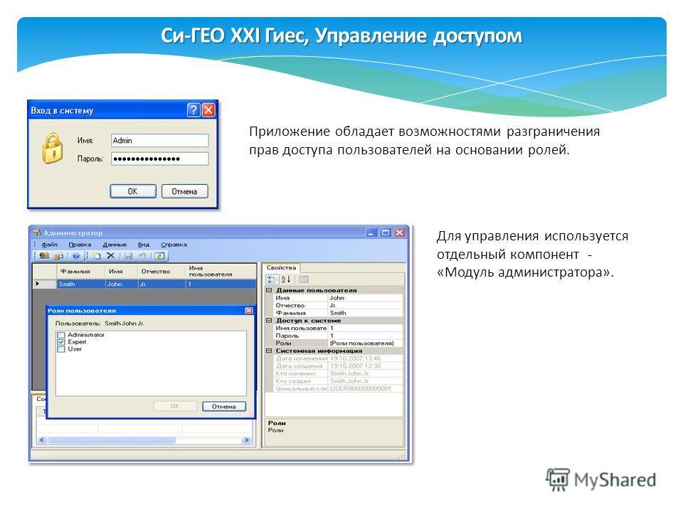 Приложение обладает возможностями разграничения прав доступа пользователей на основании ролей. Для управления используется отдельный компонент - «Модуль администратора». Си-ГЕО XXI Гиес, Управление доступом
