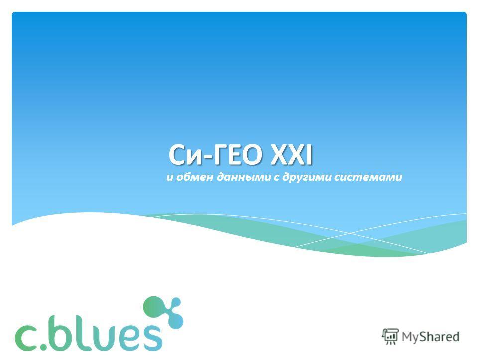Си-ГЕО XXI и обмен данными с другими системами