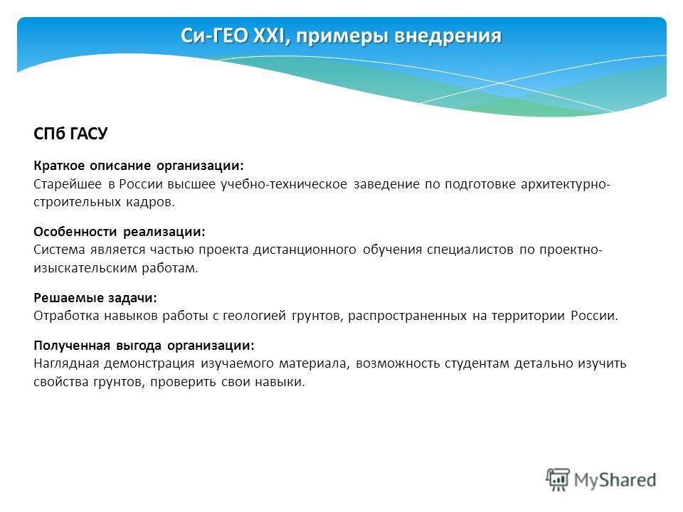 Си-ГЕО XXI, примеры внедрения СПб ГАСУ Краткое описание организации: Старейшее в России высшее учебно-техническое заведение по подготовке архитектурно- строительных кадров. Особенности реализации: Система является частью проекта дистанционного обучен