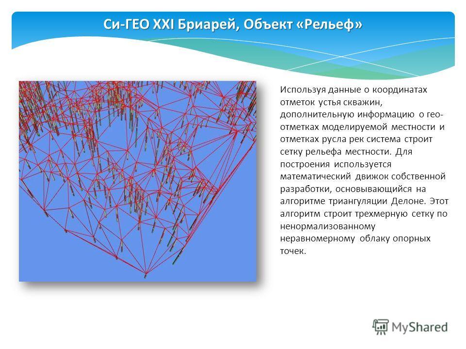 Используя данные о координатах отметок устья скважин, дополнительную информацию о гео- отметках моделируемой местности и отметках русла рек система строит сетку рельефа местности. Для построения используется математический движок собственной разработ