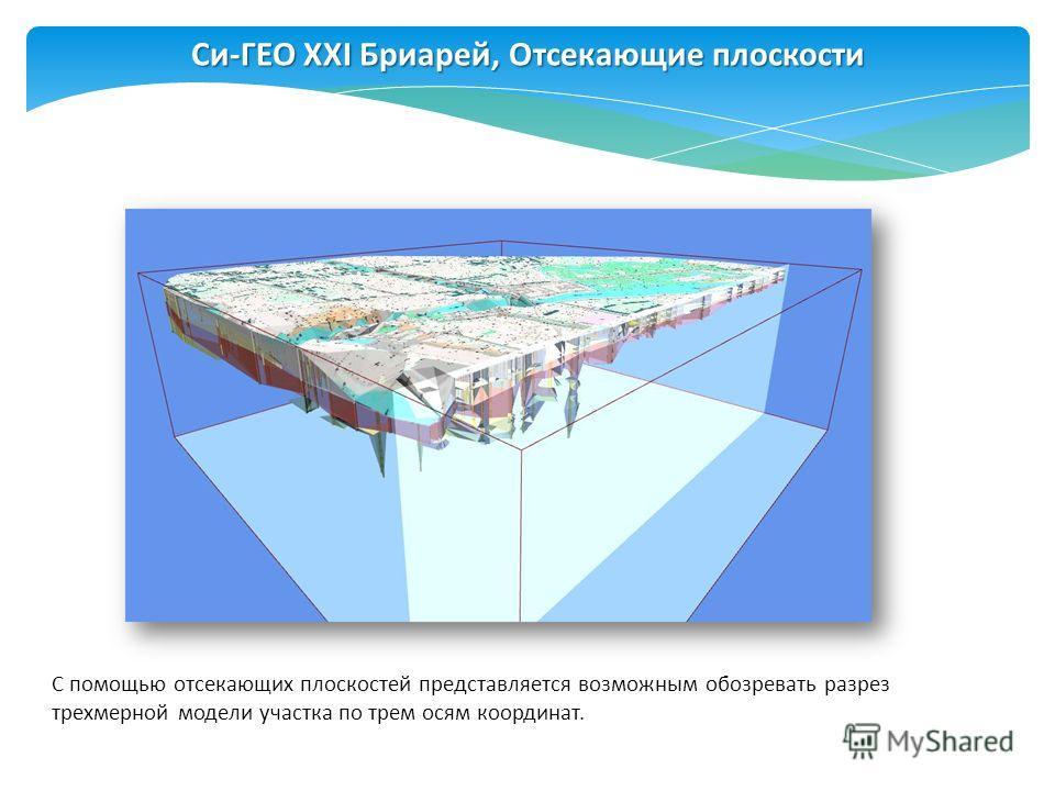 С помощью отсекающих плоскостей представляется возможным обозревать разрез трехмерной модели участка по трем осям координат. Си-ГЕО XXI Бриарей, Отсекающие плоскости