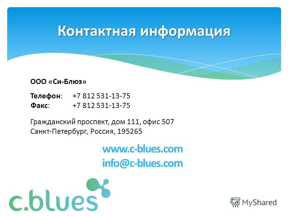 Контактная информация ООО «Си-Блюз» Телефон:+7 812 531-13-75 Факс: +7 812 531-13-75 Гражданский проспект, дом 111, офис 507 Санкт-Петербург, Россия, 195265 www.c-blues.com info@c-blues.com