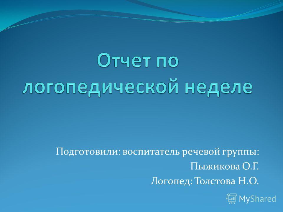 Подготовили: воспитатель речевой группы: Пыжикова О.Г. Логопед: Толстова Н.О.