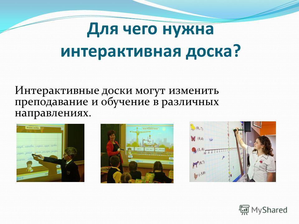 Для чего нужна интерактивная доска? Интерактивные доски могут изменить преподавание и обучение в различных направлениях.