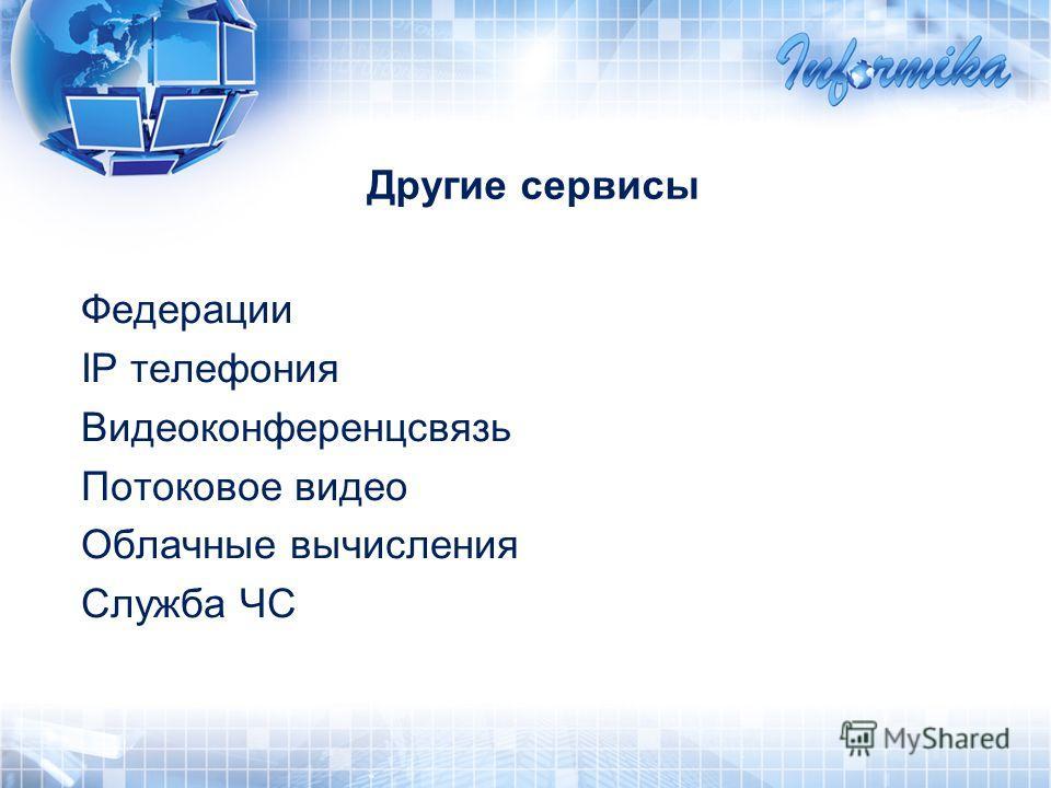 Федерации IP телефония Видеоконференцсвязь Потоковое видео Облачные вычисления Служба ЧС Другие сервисы