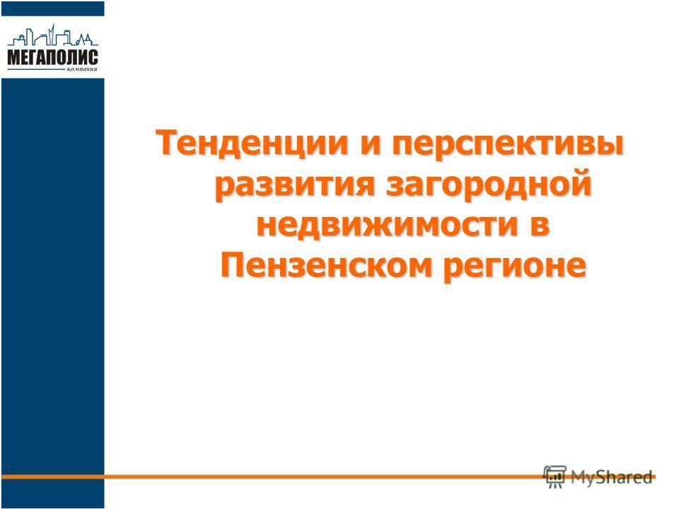 Тенденции и перспективы развития загородной недвижимости в Пензенском регионе