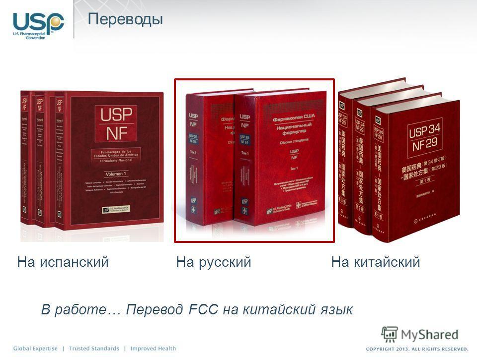 Переводы На испанскийНа русскийНа китайский В работе… Перевод FCC на китайский язык