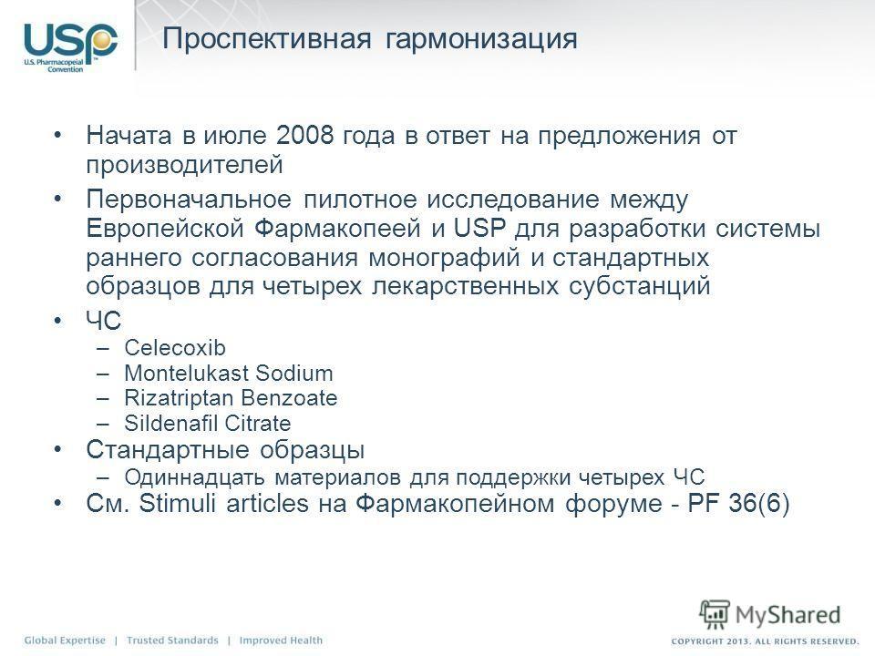 Начата в июле 2008 года в ответ на предложения от производителей Первоначальное пилотное исследование между Европейской Фармакопеей и USP для разработки системы раннего согласования монографий и стандартных образцов для четырех лекарственных субстанц