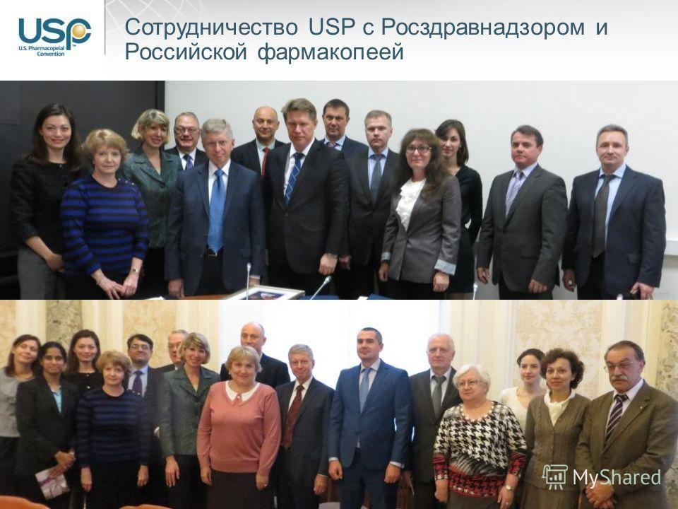 Сотрудничество USP с Росздравнадзором и Российской фармакопеей