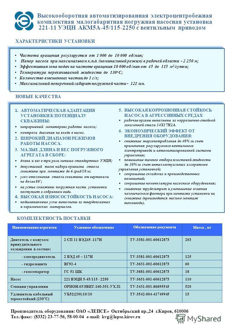 Высокооборотная автоматизированная электроцентробежная комплектная малогабаритная погружная насосная установка 221-11 УЭЦН АКМ5А-45/115-2250 с вентильным приводом НОВЫЕ КАЧЕСТВА ХАРАКТЕРИСТИКИ УСТАНОВКИ Частота вращения регулируется от 1 000 до 10 00