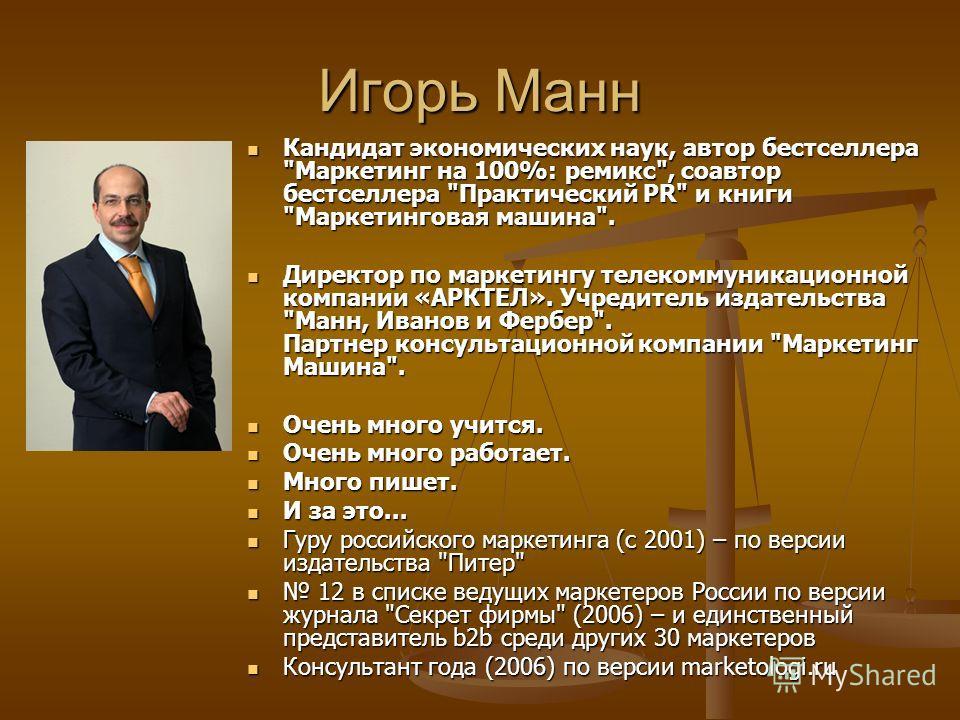 Игорь Манн Кандидат экономических наук, автор бестселлера